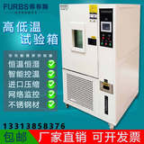 High and low temperature test box 80L constant temperature and humidity test machine