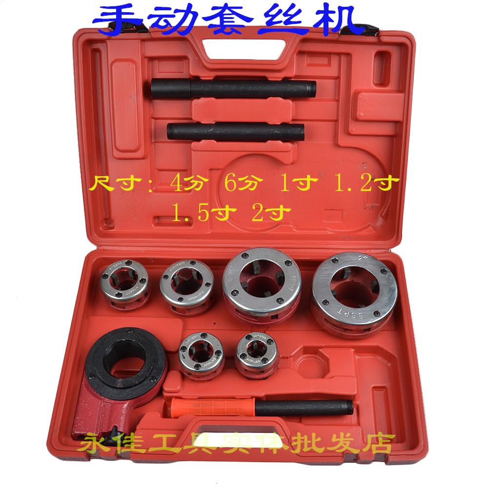 包邮4分-2寸管子铰扳 丝锥板牙 铰螺纹手动套丝机铁管 镀锌管套丝