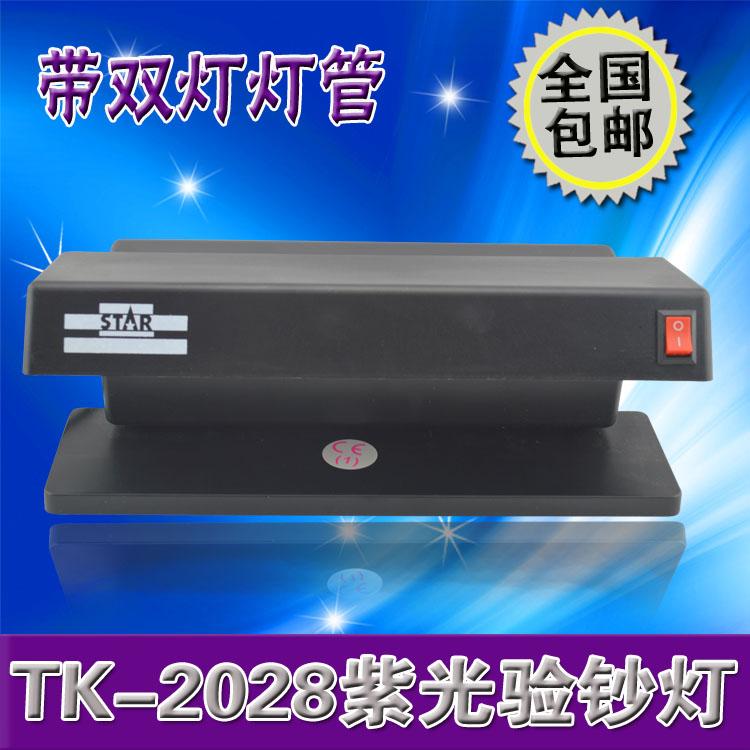 正品包邮TK-2028紫光验钞灯 双紫外线灯荧光灯 台式验钞灯 验钞器