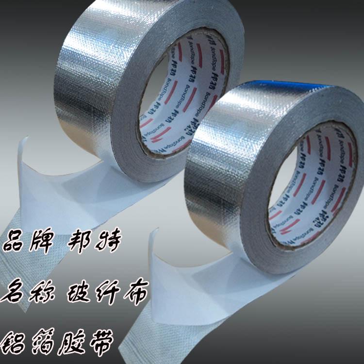 5公分邦特玻纤布铝箔胶带 防撕裂隔热耐高温加厚防水铝箔胶带