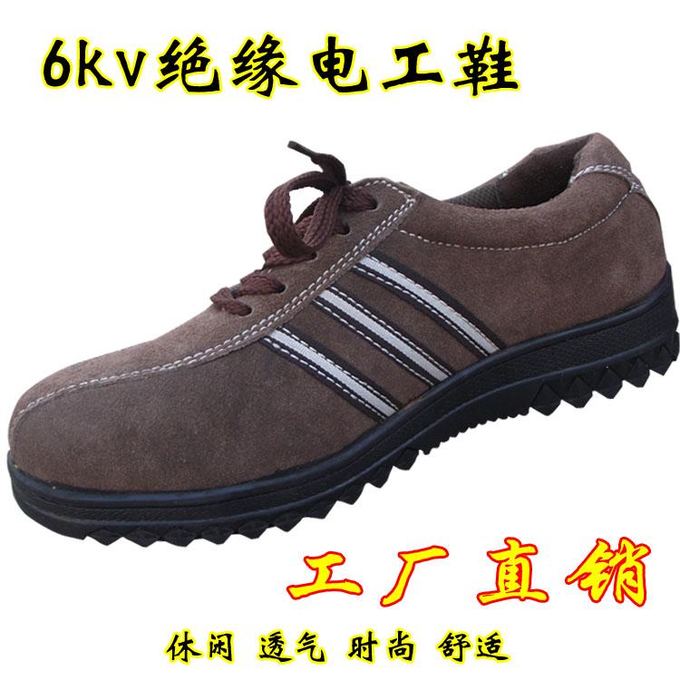 工廠直銷6KV電工鞋絕緣鞋透氣勞保鞋男女安全鞋牛皮反絨絕緣