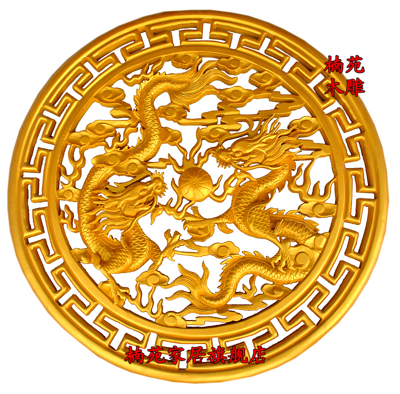东阳木雕圆形挂件 中式装修吊顶背景墙壁挂屏 仿古挂件双龙戏珠