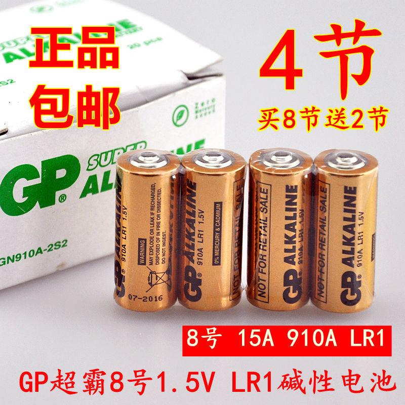 包郵GP超霸鹼性8號 910A LR1 SIZE:N 1.5V轉經輪 等專用電池