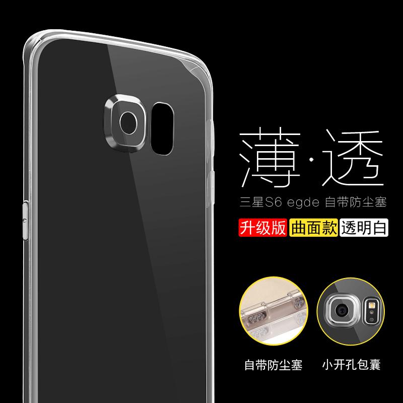 三星s7edge手機殼矽膠套galaxy s6高清透明保護S8+曲面防摔直屏