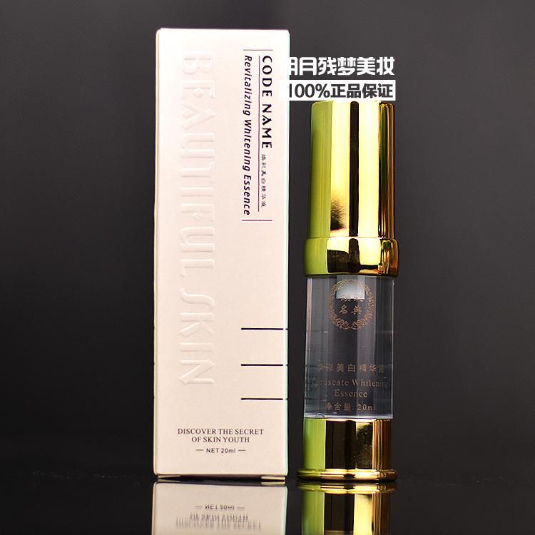 名典煥彩嫩白精華液20ML面部祛黃淡化痘印淡色素提亮膚色