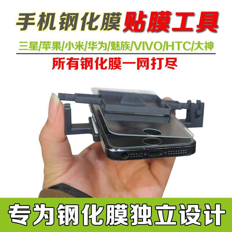 手机钢化膜通用型贴膜工具苹果6/7/8/X/Plus三星小米OPPO华为荣耀贴膜神器贴膜定位仪机