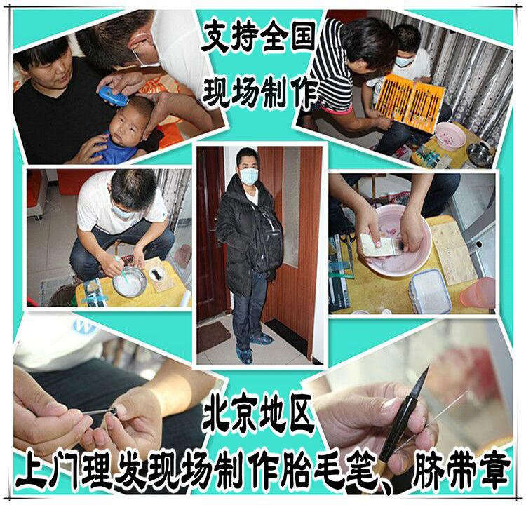 胎毛笔脐带章现场制作满月纪念北京上门理发手足印胎发定做胎毛章