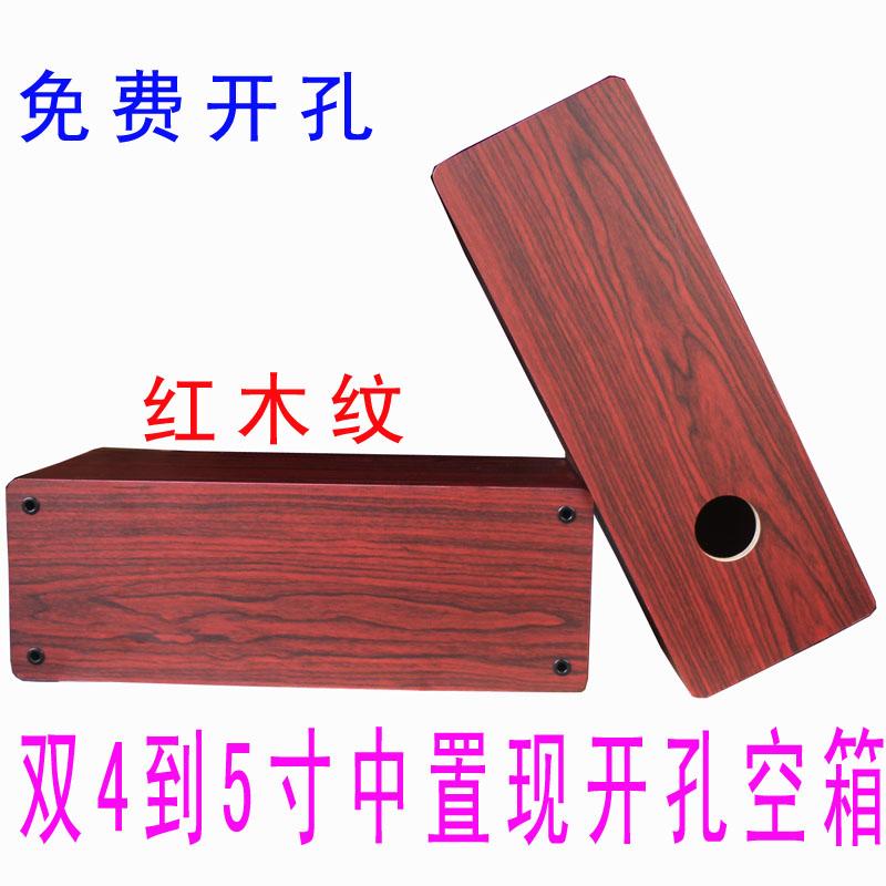 現開孔雙4到5寸中置音箱 空箱體木質喇叭環繞掛牆二分頻音響配件