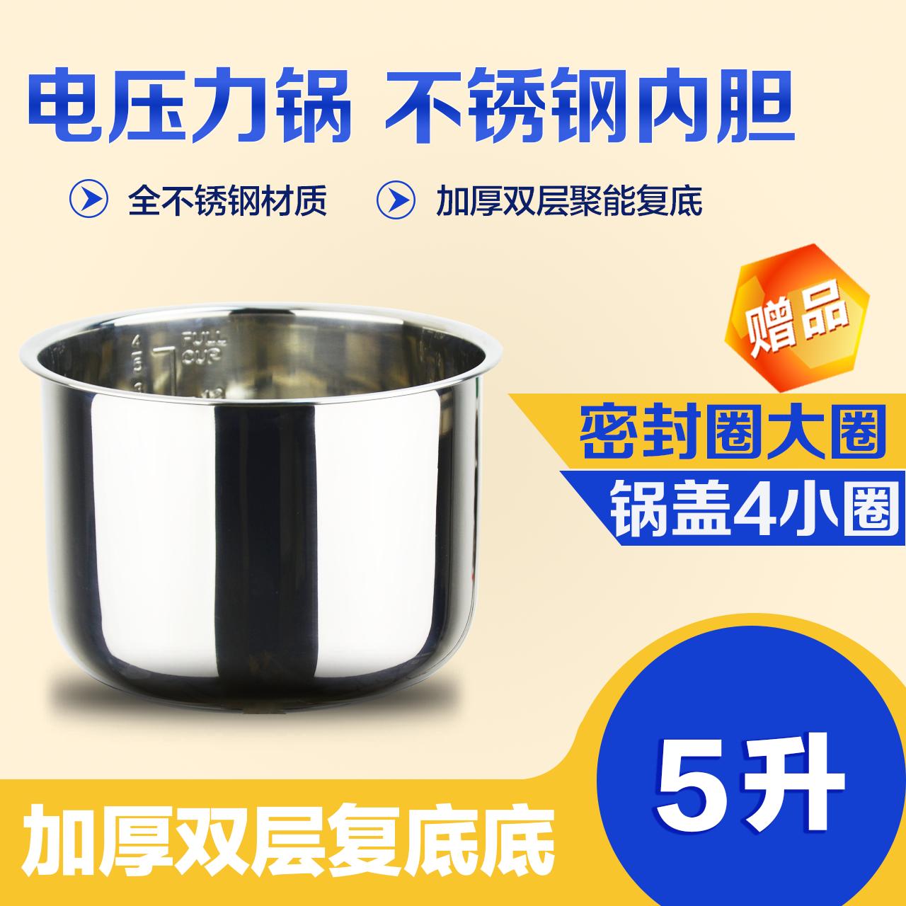 電壓力鍋專用復底加厚不鏽鋼內膽 通用5L五升電高壓鍋鋼膽配件