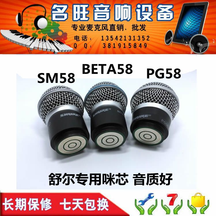 Shure/舒爾PGX24/SM58SLX24接頭BETA58APG58無線麥克風話筒