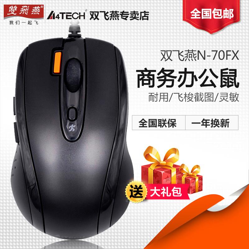 雙飛燕有線滑鼠 辦公家用滑鼠遊戲滑鼠 USB桌上型電腦電腦滑鼠針光滑鼠膝上型電腦小滑鼠N-70FX