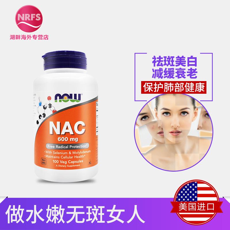 美国Now诺奥N-乙酰半胱氨酸片肺部健康辅助美白淡斑辅助清肺排毒