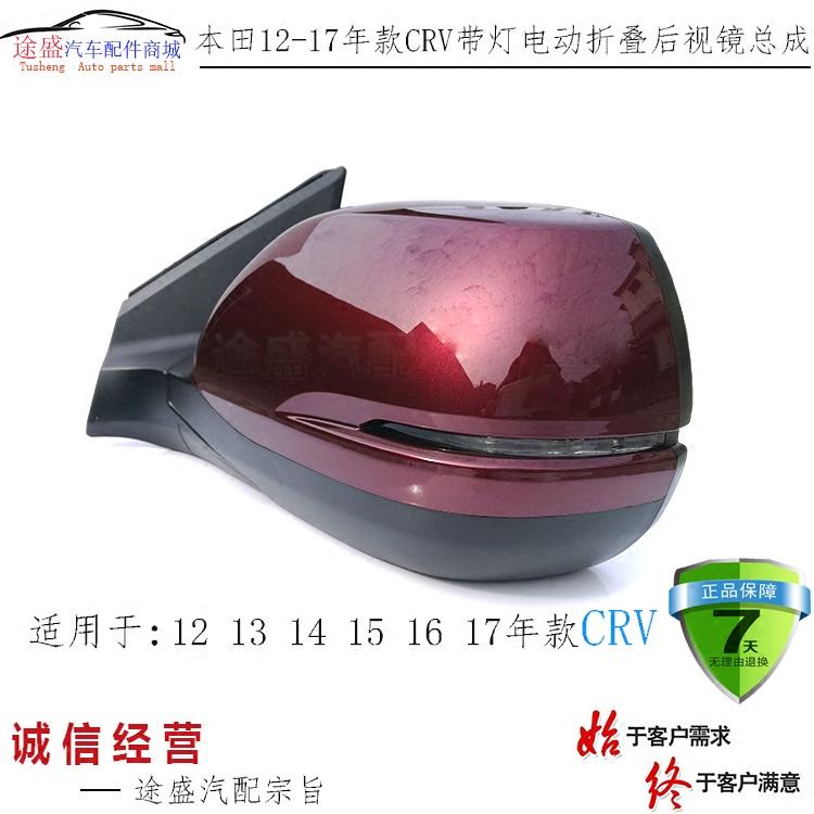 年款电动折叠后视镜总成左右加热倒车镜外反光镜总成 17 CRV12 本田