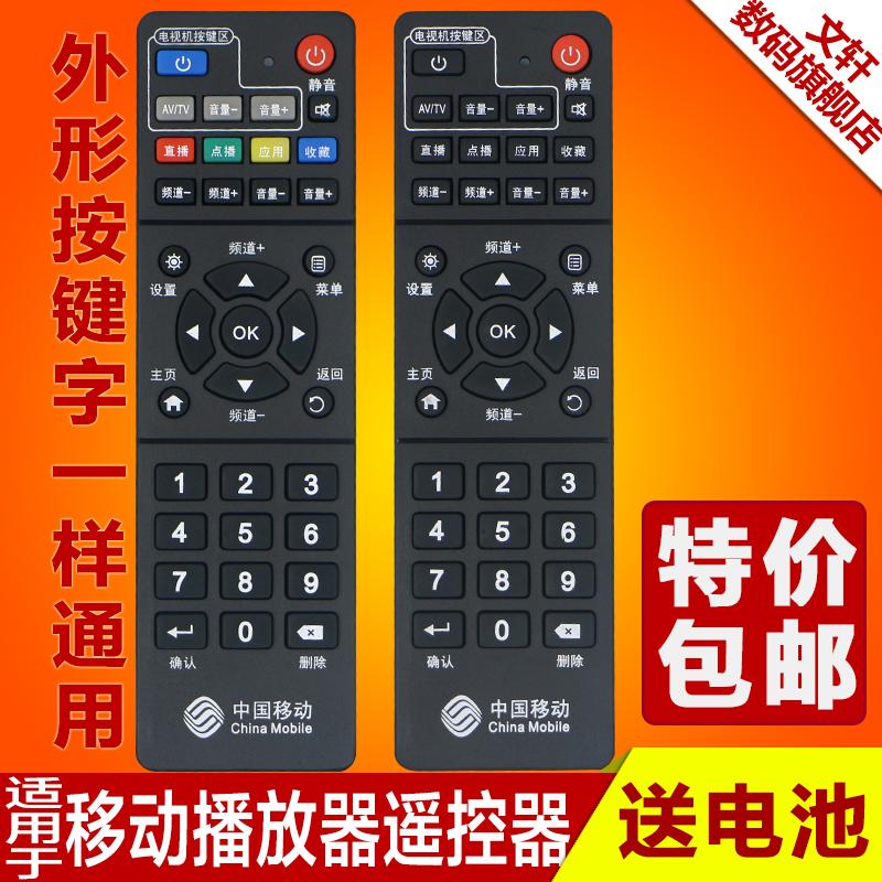 中國移動魔百盒易視TV網路機頂盒遙控器 通用IS-E5-NLW-NGW-LW-GW