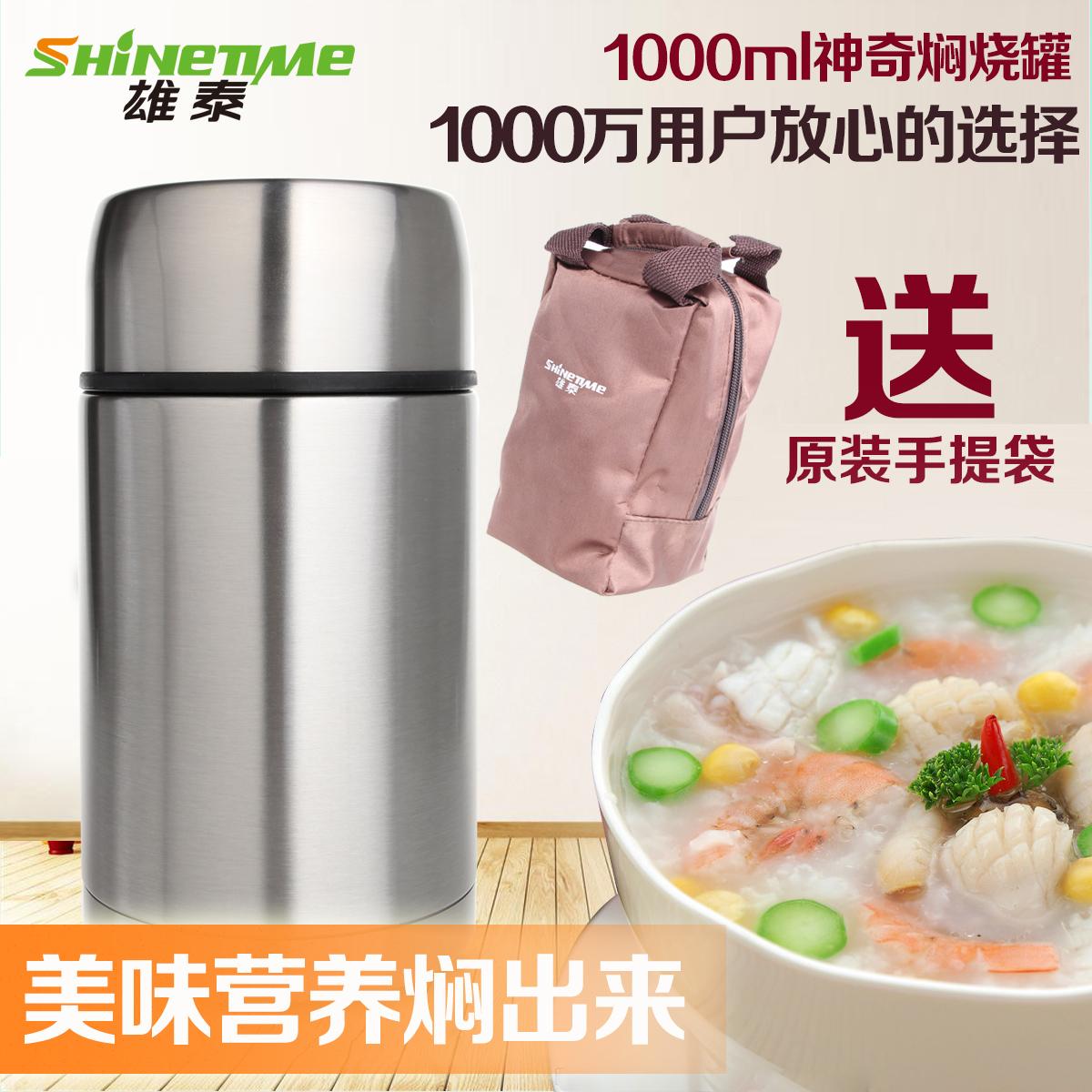 雄泰304不鏽鋼燜燒壺燜燒杯保溫桶悶燒壺杯湯粥桶燜燒罐保溫飯盒