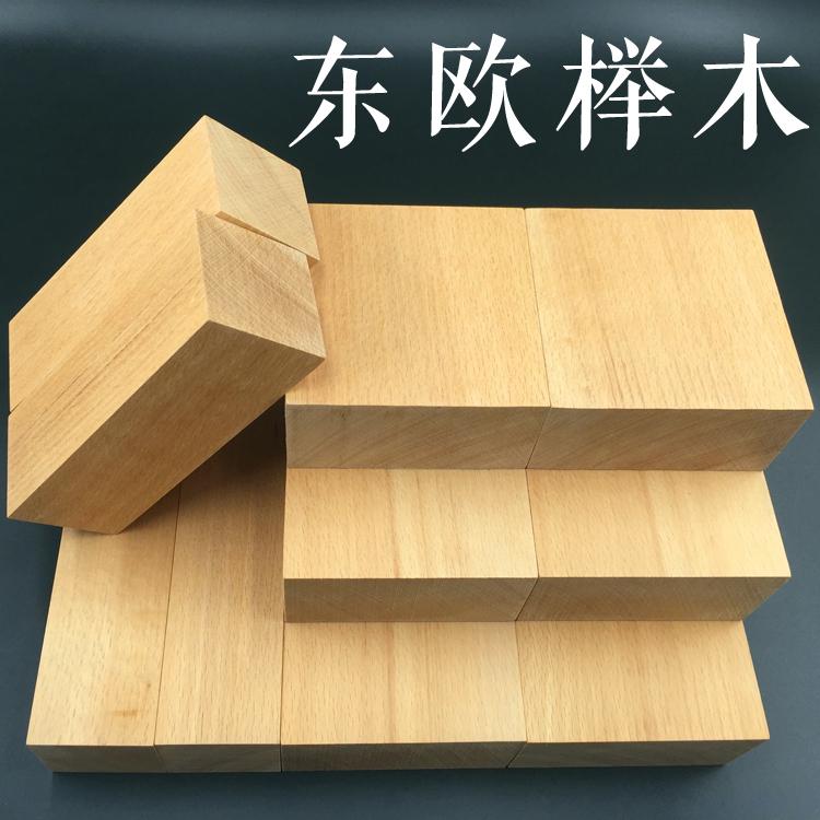 东欧榉木DIY木料 练手料 木托盘料 刨子料 弹弓料 刀柄料 雕刻料