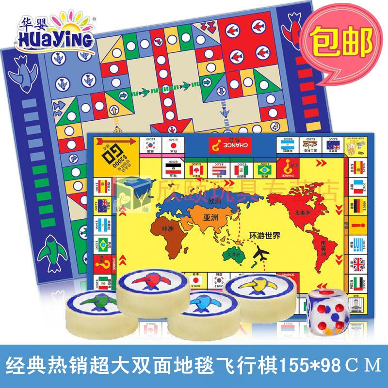 飛行棋地毯遊戲棋大小號豪華雙面盒裝成人小學生兒童益智親子玩具