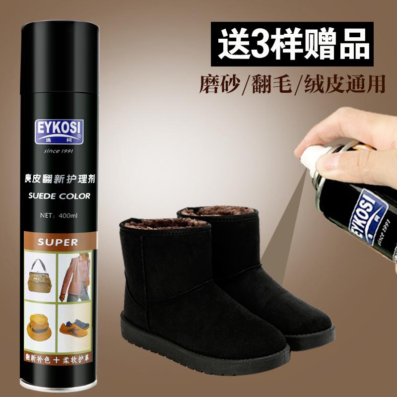 磨砂护理打理液麂皮鞋油黑色翻毛皮鞋清洁鞋粉补色喷剂反绒皮绒面