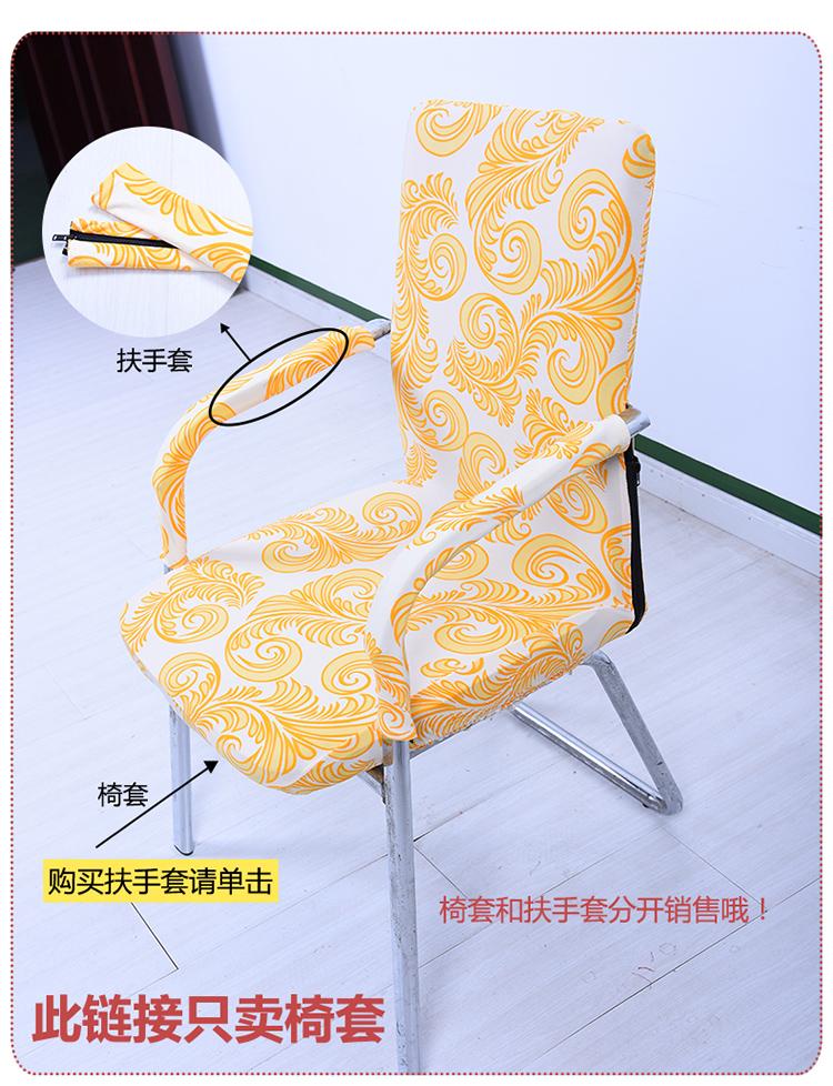 办公椅套转椅套电脑椅子套老板椅背套座椅罩布艺椅网吧椅套扶手套