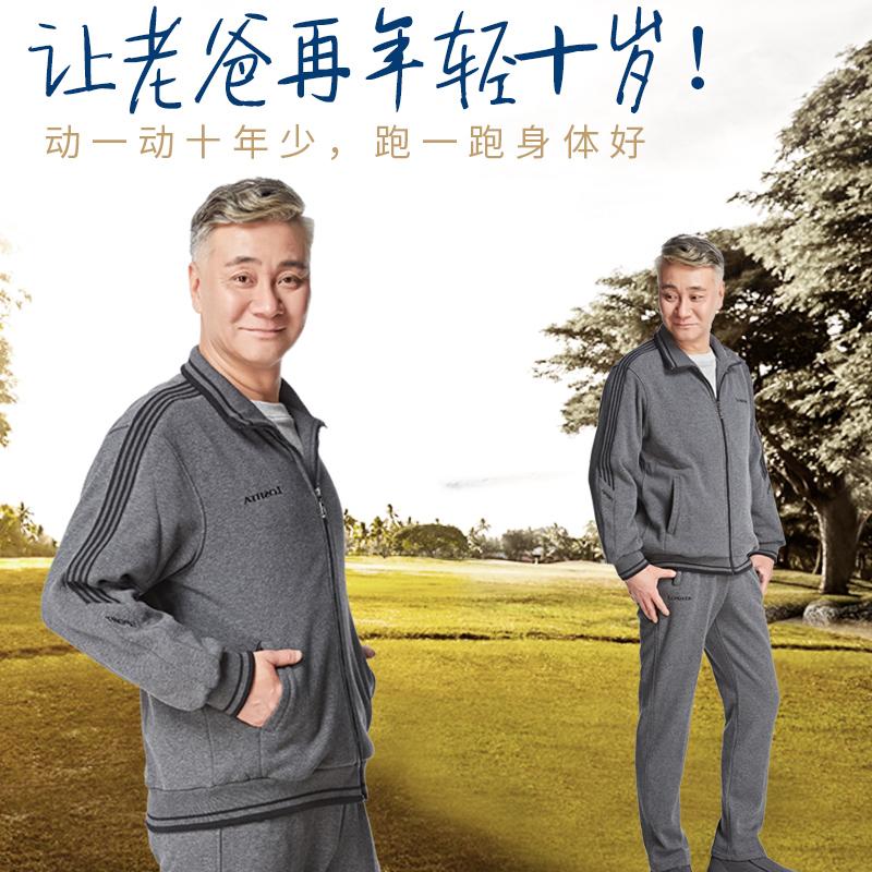 中老年运动套装男爸爸装外套秋季男士纯棉卫衣运动服两件套爷爷装