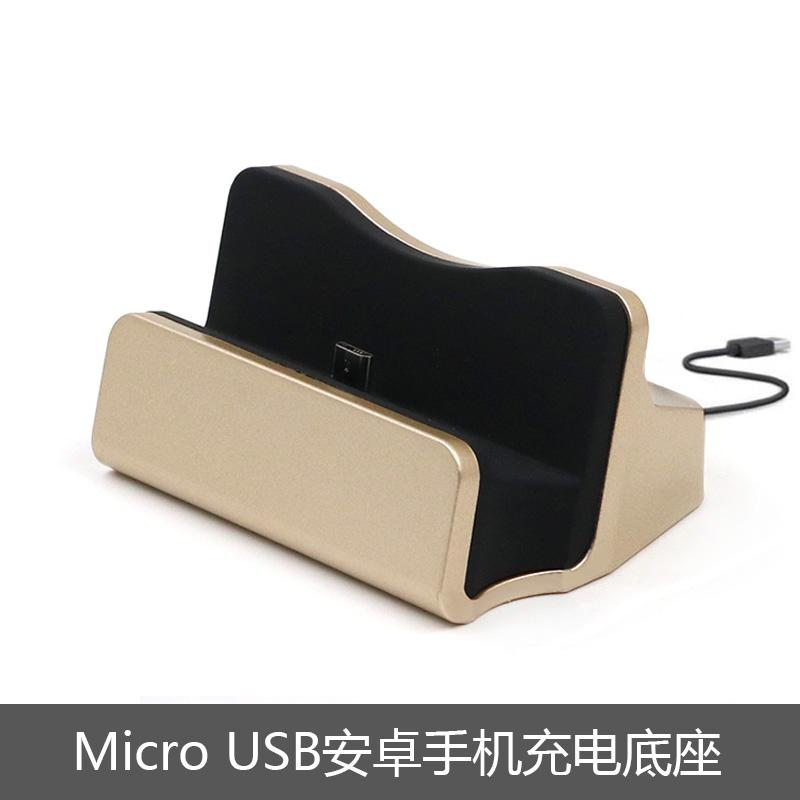 安卓Micro USB手機通用支架桌面充電底座資料線座充紅米三星S6/7華為6X vivo x20 X21 X9 OPPO R9S R11S R15