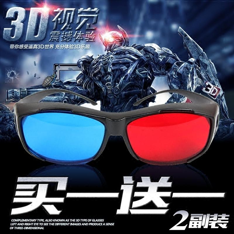 高清红蓝3d眼镜普通电脑专用3D眼镜 暴风影音三D立体电影电视通用