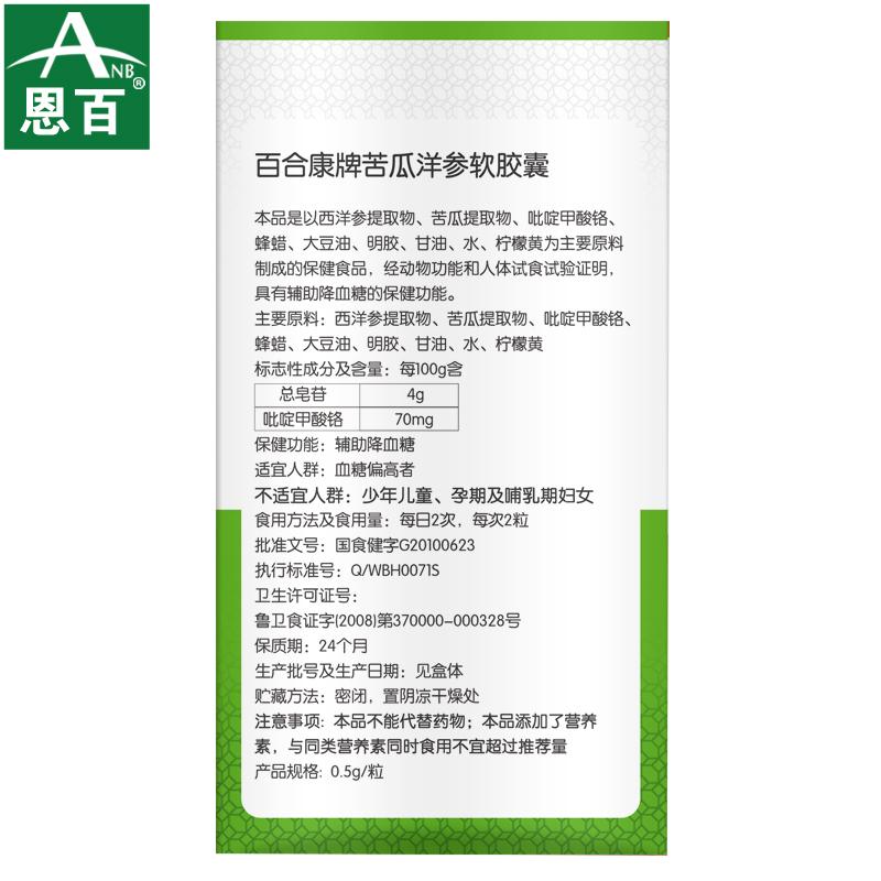 买2发400粒辅降血糖恩百百合康牌苦瓜洋参软胶囊非降糖藥蜂胶的茶