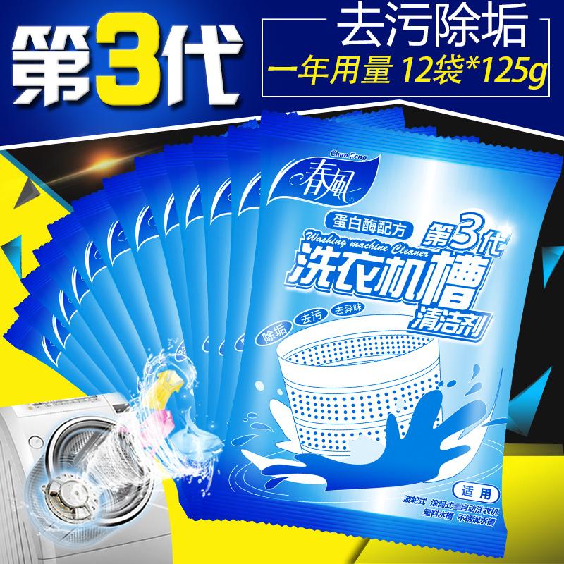 春風自動滾筒式洗衣機槽去味劑 半自動波輪式洗衣機清潔劑