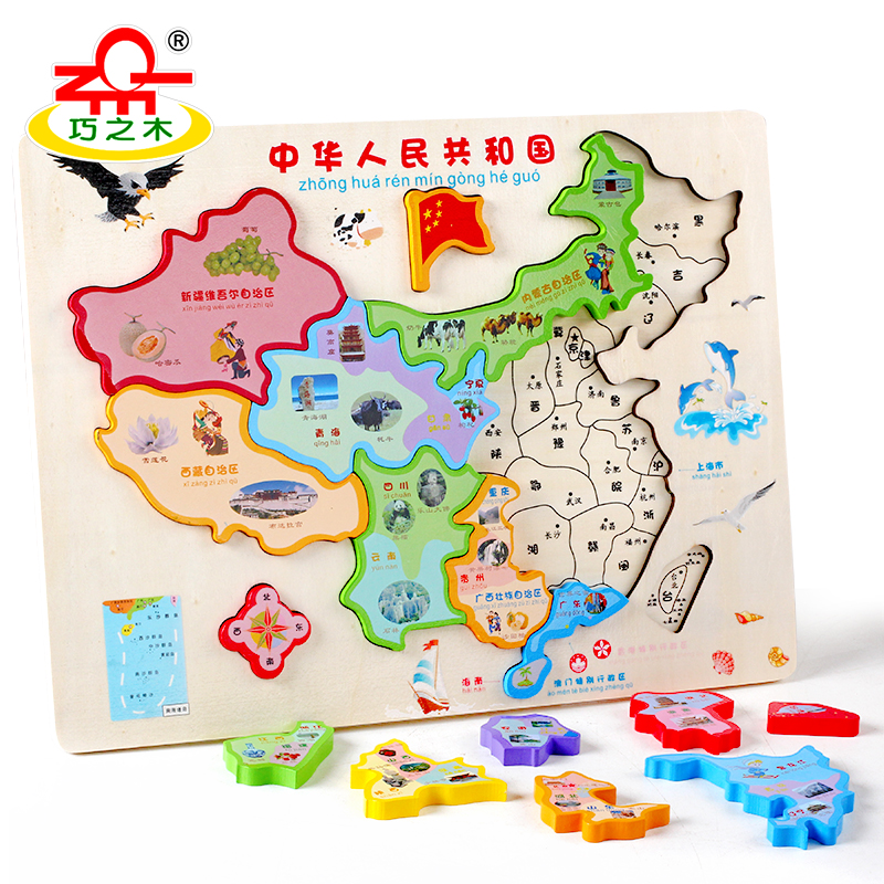 [淘寶網] 大號立體中國地圖木質拼圖兒童早教益智拼裝認知地圖寶寶拼圖玩具
