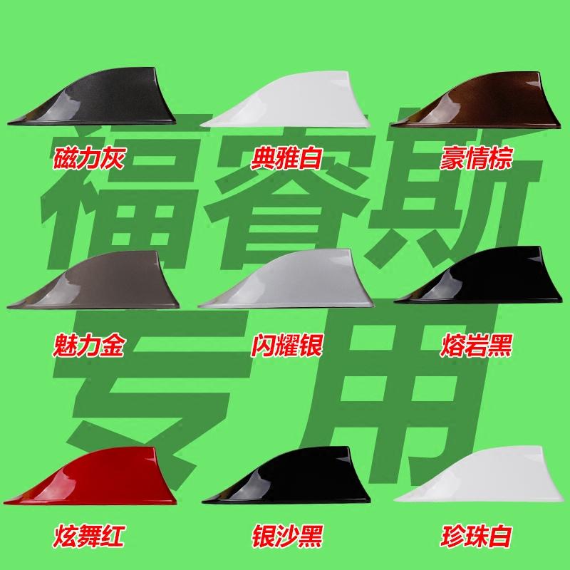福睿斯天线 福特福睿斯鲨鱼鳍天线翼虎专用收音天线改装鲨鱼鳍