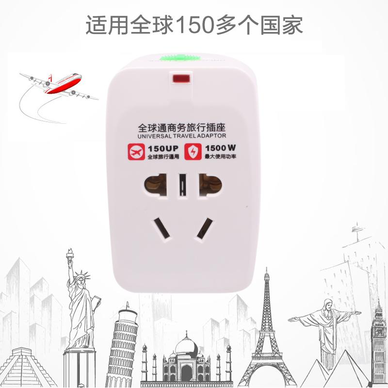 全球通用轉換插頭旅行出國美歐日本泰國電源萬能插座充電器轉換頭