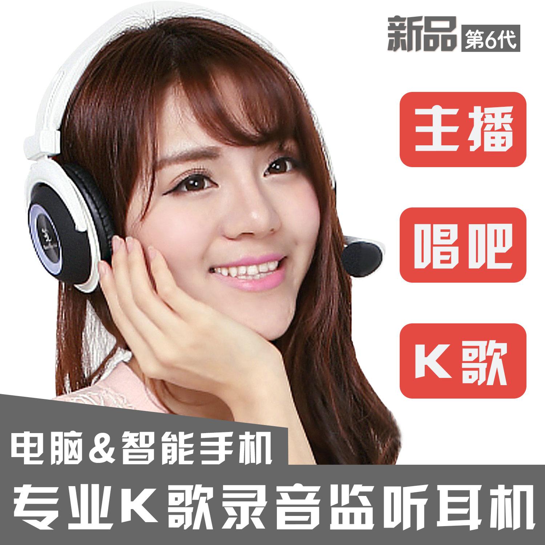 唱歌吧耳機直播全民k歌麥克風神器男女生全名錄音錄歌專用話筒頭戴式電容麥蘋果安卓手機平板通用耳麥耳機