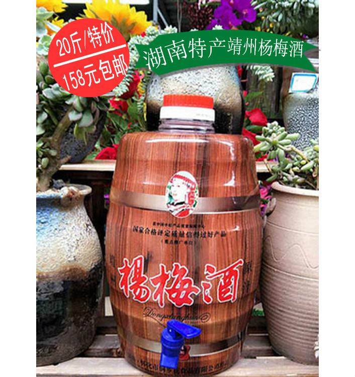 度包邮自酿桶装梅子酒甜酒花酒 8 原汁 10L 怀化特产靖州杨梅酒水果酒