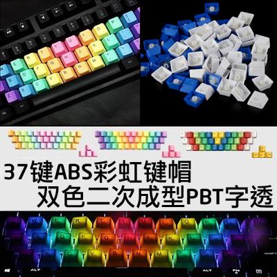 機械鍵盤37鍵彩虹鍵帽透光ABS/PBT Cherry/ikbc/NOPPOO/DUCKY浸染 個性抖音鍵帽