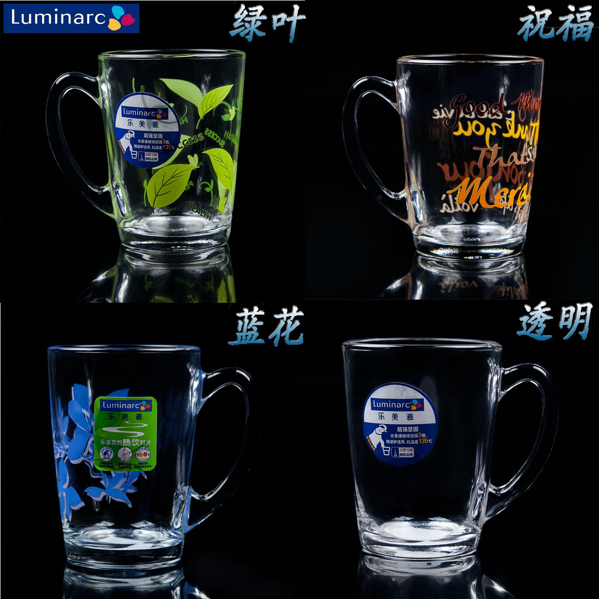 法國弓箭樂美雅鋼化玻璃印花熱飲清晨把杯玻璃杯馬克杯牛奶杯茶杯