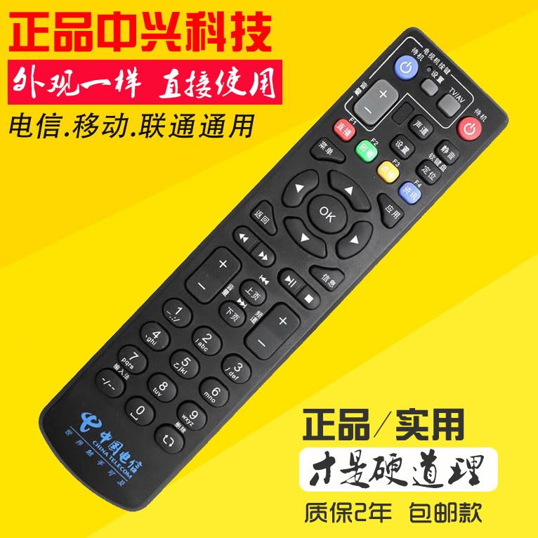 正品中國電信zte中興通用網路電視ZXV10 B760ev3 B860AV1.1通用機頂盒子遙控器板