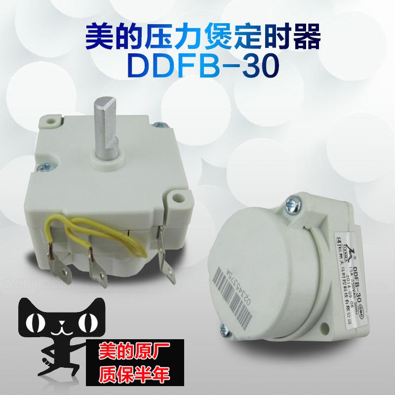 美的電壓力鍋定時器MY-12CH403A/12CH503A/MY-12CH502E/開關/配件