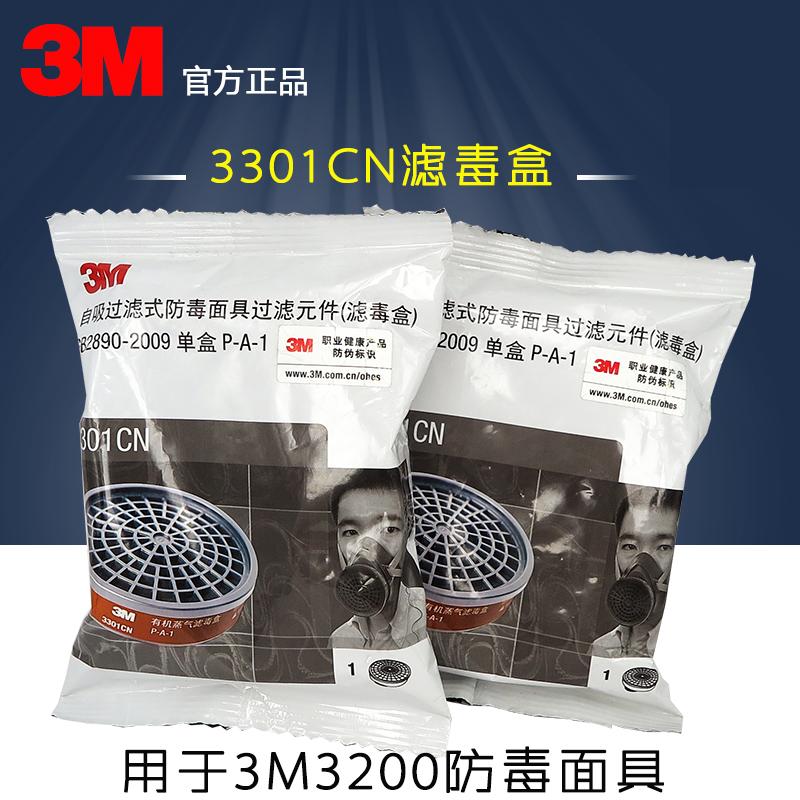 3m 3301cn防毒面具濾毒盒 防有機蒸汽異味噴漆3200濾盒防護面罩