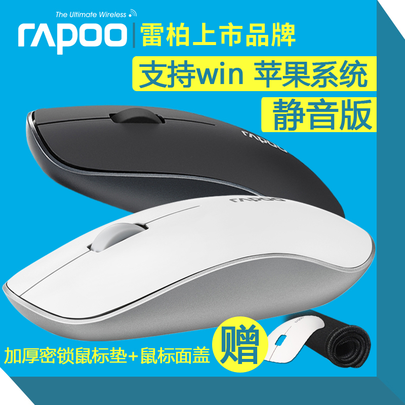 雷柏3500P靜音輕薄無線滑鼠 蘋果USB筆記本臺式便攜女生省電包郵