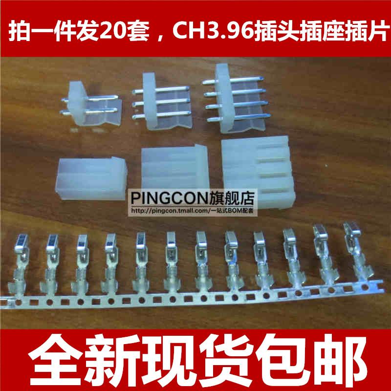 優質CH3.96-2P/3P/4/5/6/7/8/9-12P接外掛 直針插座+插頭+端子