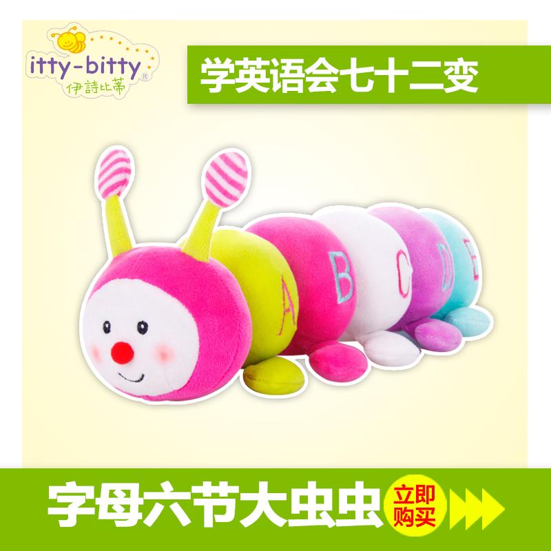 伊诗比蒂 婴幼儿童多功能益智毛绒玩具手偶早教布绒安抚启蒙玩偶