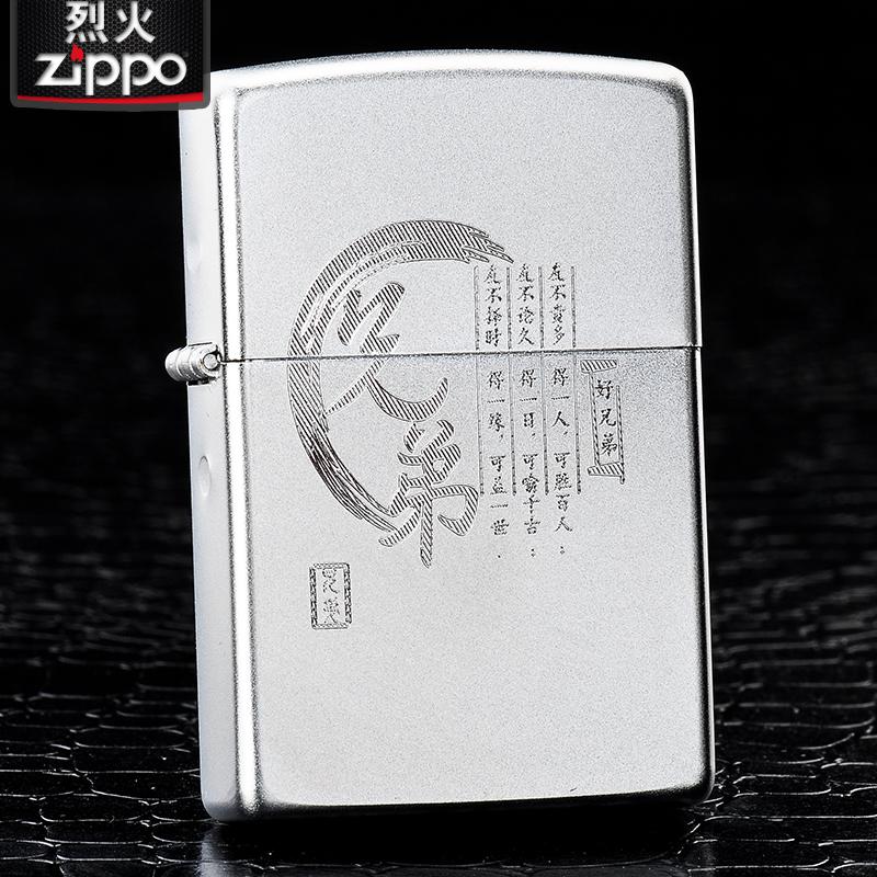 zippo正版打火机 芝宝原装 磨砂兄弟情深 zppo正品限量刻字定制zp