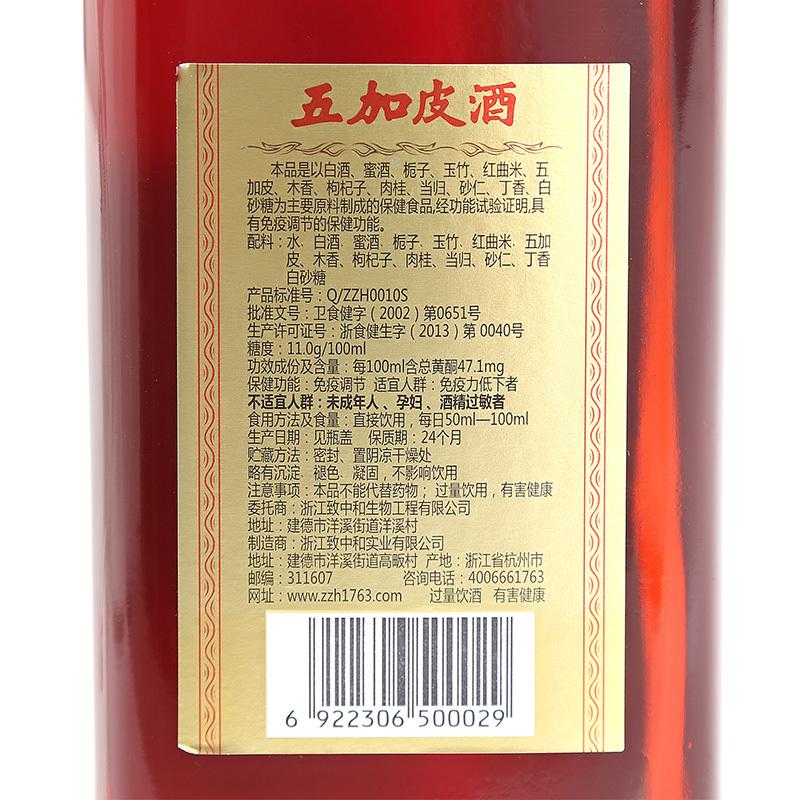 12 瓶套餐 致中和牌五加皮酒 瓶 500ml