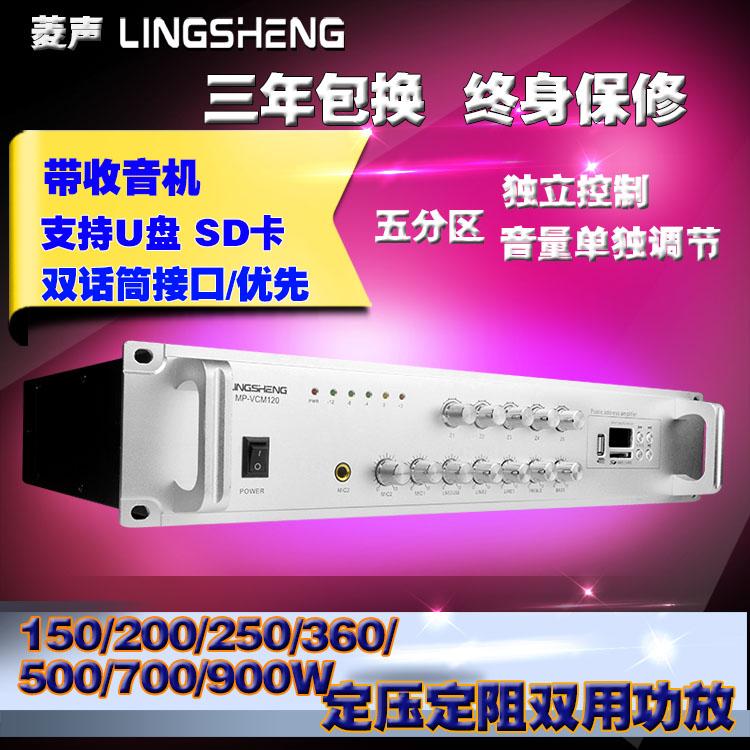 菱聲USB150/250/500W定壓功放機五分割槽背景音樂校園公共廣播系統