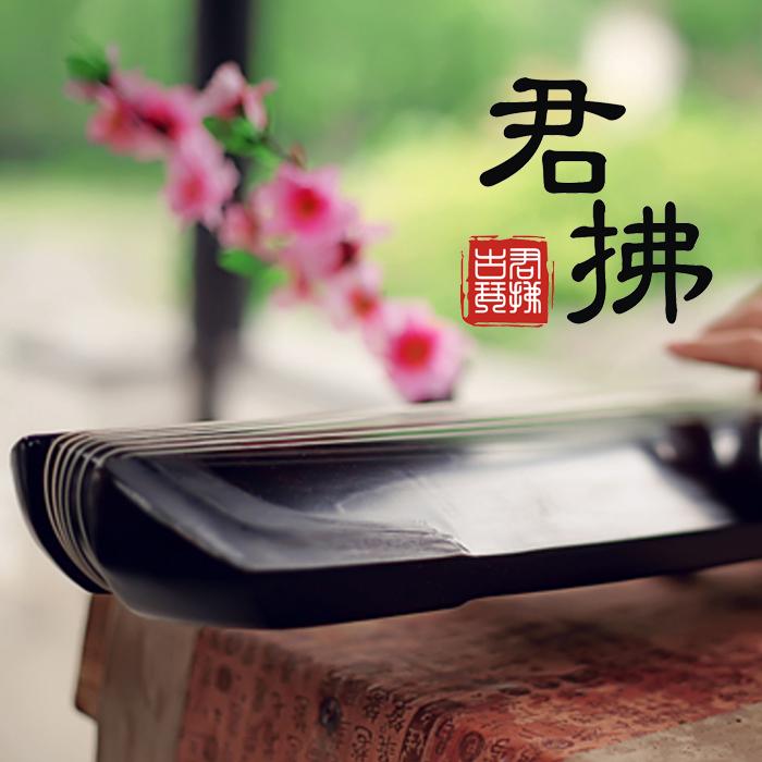 君拂手工纯生漆鹿角霜绿绮式古琴老杉木演奏专用七弦琴送桌凳配件