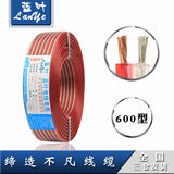 Blue Leaf Cable Speaker Cable Audio Cable Type 600 Gold and Silver Cable Type 600 Audio Cable Ceiling Speaker Cable