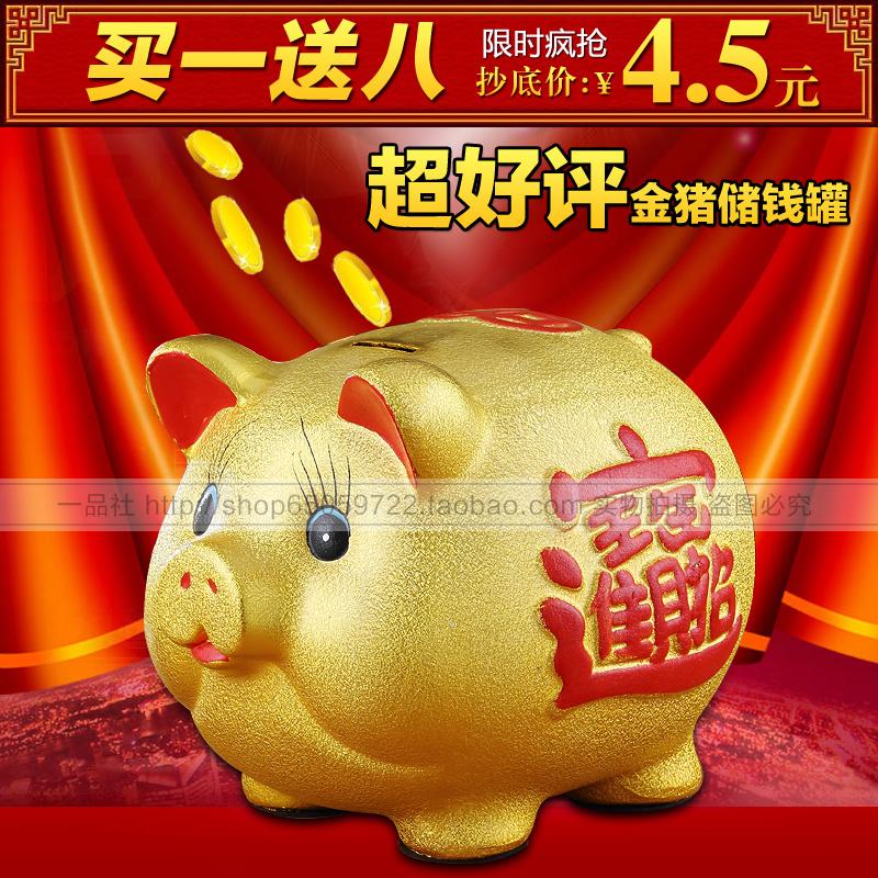 陶瓷金猪存钱罐储蓄罐储钱罐超大号大人创意儿童活动礼品开业摆件