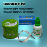 Universal tin rosin flux solder paste stainless versatile electric soldering iron soldering potion shipping