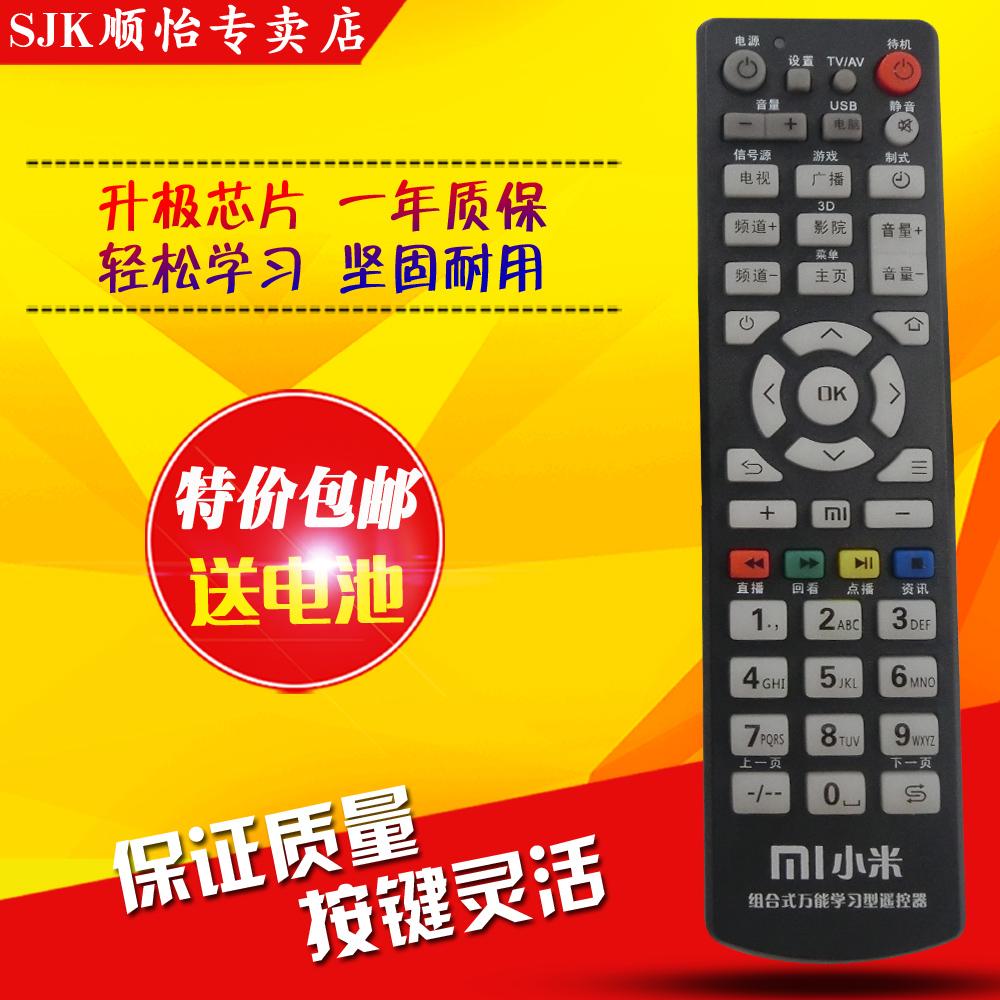 小米盒子遙控器 電視機頂盒網路播放搖控器3 2 1代 包郵
