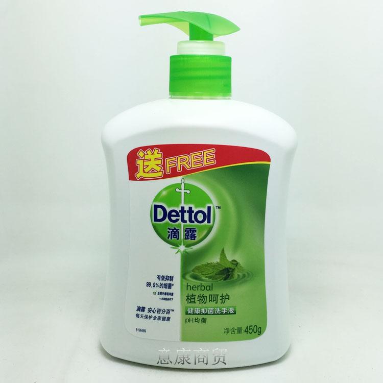 正品  滴露健康抑菌洗手液植物呵護200g/450g實惠 贈品裝